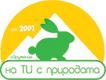 """Сдружение """"На Ти с Природата"""" Logo"""